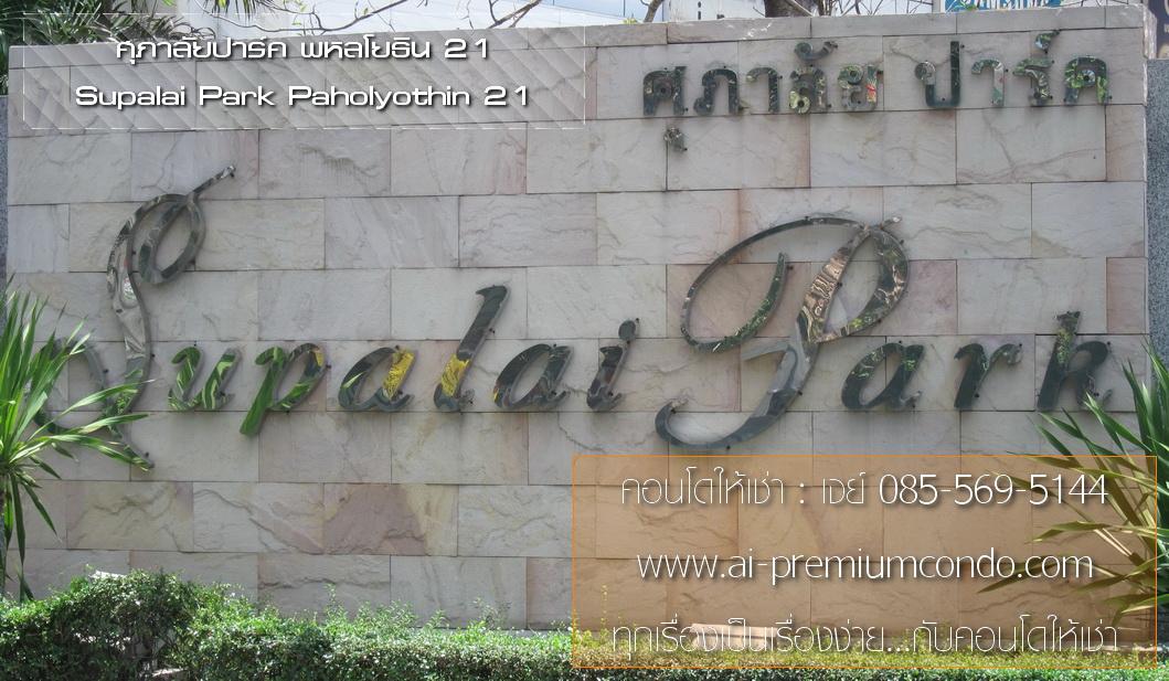 ศุภาลัย ปาร์ค พหลโยธิน21