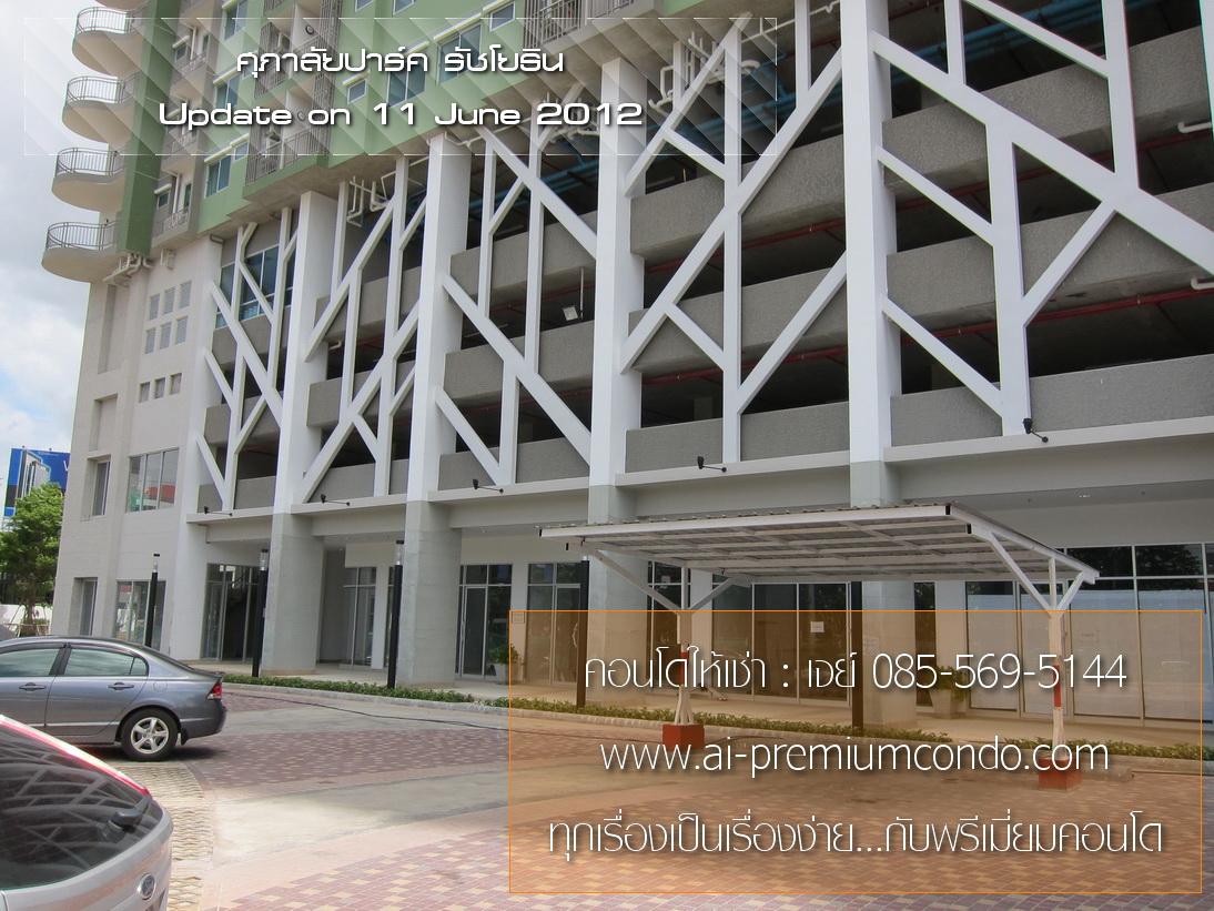 ศุภาลัยปาร์ค รัชโยธิน21 11-06-55